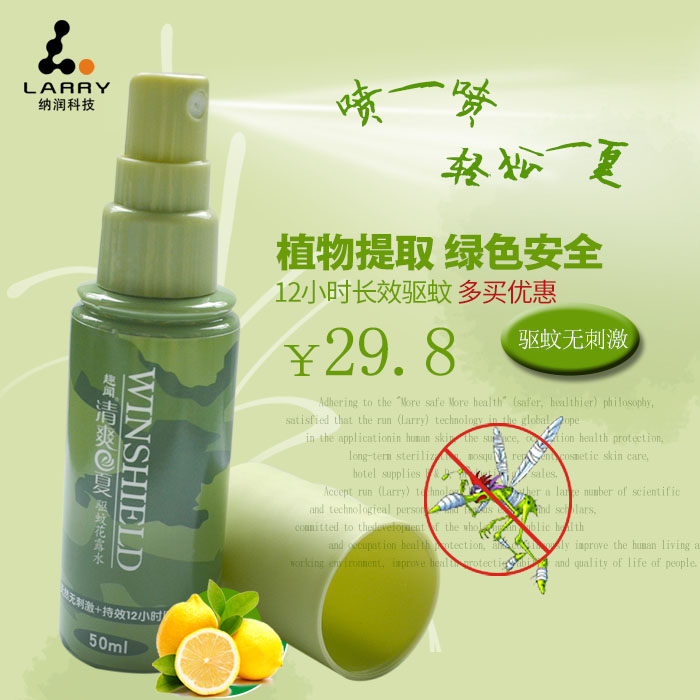 [The goods stop production and no stock][The goods stop production and no stock]Narun Refreshing E-Summer Outdoor Repellent Liquid / Dew Efficient Mosquito Repellent Water Spray Wild Mosquito Repellent Water 12h