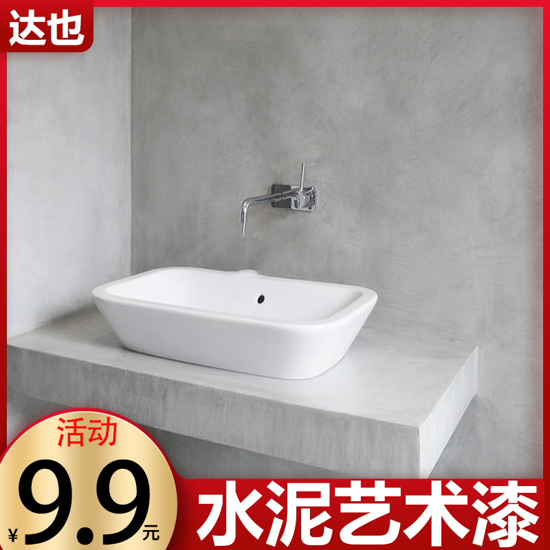 Cement paint wall paint clear water concrete art wall paint paint industrial wind texture micro cement gray wall paint