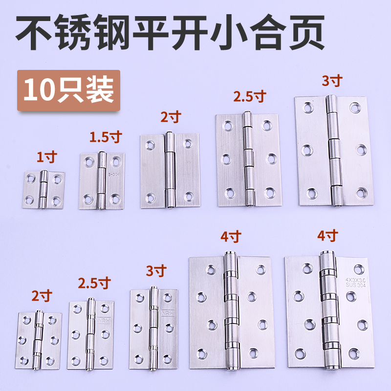 Thickened 304 stainless steel flat open and closed page large full hardy mini small hinge 180 degree page large folding door hinge