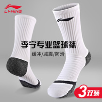 Li Ning basketball socks mens middle-class elite socks thick towel bottom athletes ball socks summer barrel high barrel