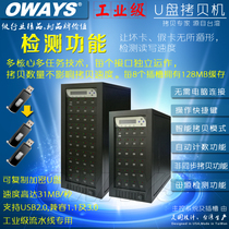 Oways industrial-Grade USB copy Machine Drag 71 Drag 15 1 Drag 23 1 Drag 31 1 Drag 47U disk copy machine