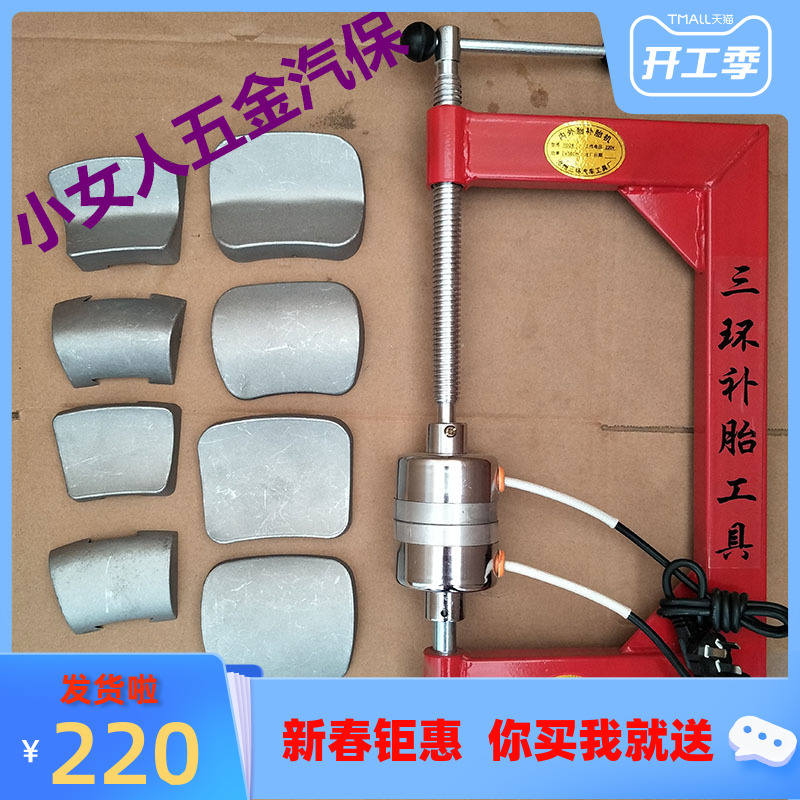 The tire repair tool of the outer tire vulcanization machine of the internal and external tire filling machine automatically controls the temperature and heating machine