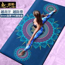 tpe yoga mat thickened widened lengthened Beginner fitness yoga rubber non-slip professional mat for home use