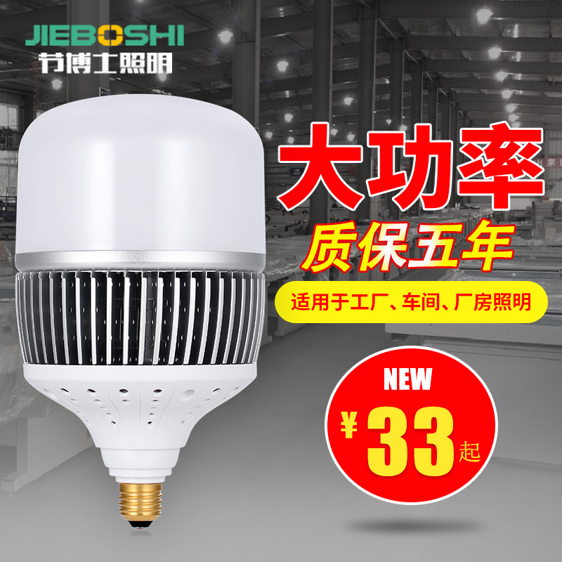 Ultra-bright high-power LED bulb E27 screw port household 50W 100W energy-saving bulb factory workshop workshop lighting