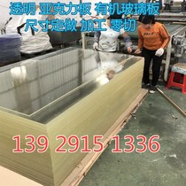 Transparent cochlestone plate phosphor plate is made 1.2 x 2.4 meters processed tea milky white light matte plate