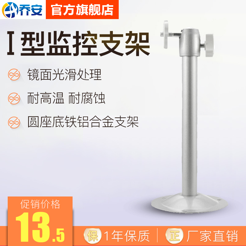 JoAnn I type monitor bracket Round base iron alloy bracket Surveillance camera lifting bracket