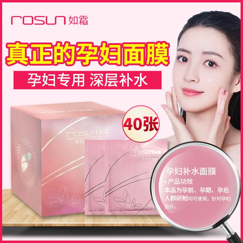 Pregnant women dedicated wash-free mask deep moisturizing moisturizing pregnant lactation can be used clean skin care makeup spring