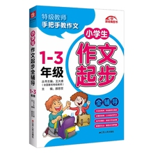 Full tutoring: the primary school student composition starts. 1 -- 3 grade Xinhua Bookstore 1