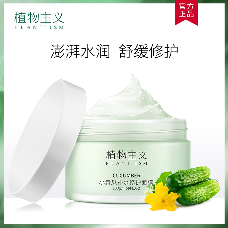 Plant-based skin care products small cucumber moisturizing mask 130g pregnant women dedicated moisturizing moisturizing sleep mask