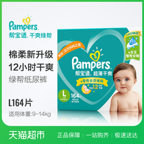 Pampers green diapers large l164 ultra-thin breathable men and women baby diapers diapers non-wet non-pull pants