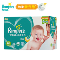 (CAT supermarket) pampers diapers thin dry air diaper XL XL128
