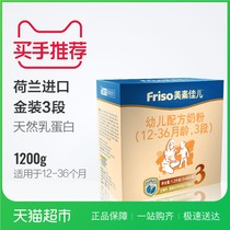 Friso beauty essence baby formula 3-stage boxed 1200g (12-36 month)new packaging