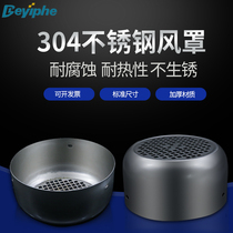 Stainless steel motor wind cover Y250 motor Y200 anti-corrosion Y280 wind cover Y315 motor protective cover