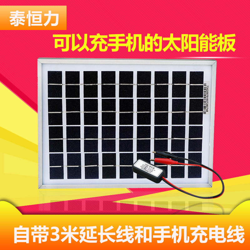 [The goods stop production and no stock]Taihengli Solar Panel Solar Panel Photovoltaic System 12V Battery Charger Phone