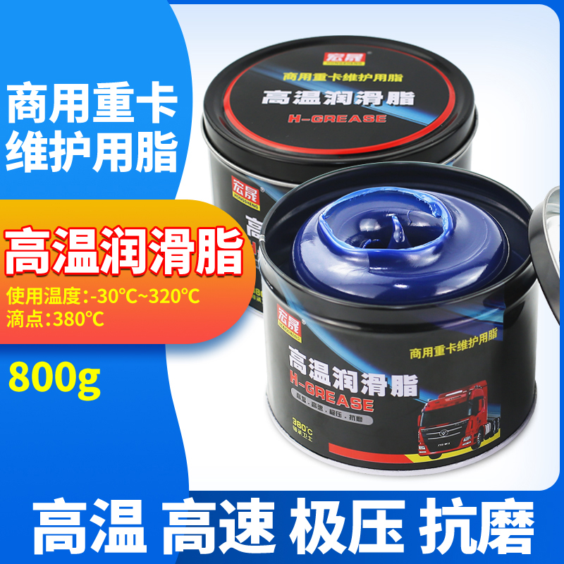 High temperature butter grease high-speed bearing mechanical wear-resistant lubricants industrial gear hammer lithium-based grease vehicles