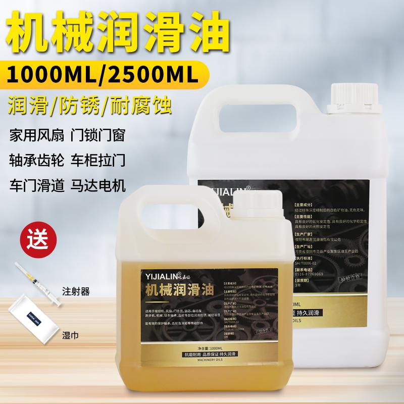 Mechanical lubricant sewing oil large bottle home bearing gear electric close door lock keyboard electric fan butter