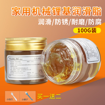 Butter Grease Lubricating oil Mechanical bearings and gears Automotive track high temperature wear-resistant lithium-based grease vial Household