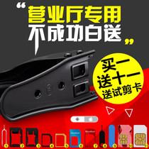 iphone6手机剪卡器通用剪卡器双刀切卡器电话小卡nanosim裁卡