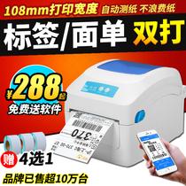 Jiabo GP1324D тепловой экспресс одной электронной одной печати машины наклейка E пост сокровище Taobao новобранец легко играть одной машины ветра доставки огня мобильный телефон Bluetooth штрих-код этикетки 籤 печатная машина