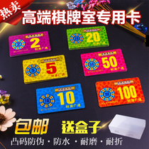 Chip card chess room dedicated boxed chip coin mahjong Hall Square PVC card