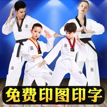 Pure cotton adult children Taekwondo clothing long-sleeved college students men 擡 men and women taekwondo clothing beginner training clothes
