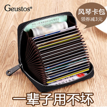 Genuine leather card bag male anti-demagnetization high-grade card holder ultra-thin anti-theft brush card bag large-capacity female card sets small