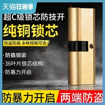 Anti-theft door lock core copper AB lock core Household universal door lock Old-fashioned double-sided anti-pry pure copper marbles lock core