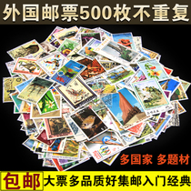 500 foreign stamps do not repeat the big ticket multi-quality good Philatelic Primer Classic stamp collection bulk ticket
