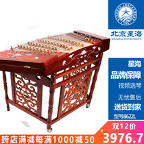 Beijing Xinghai yangqin 8622L Professional pear shell carving 402 yangqin playing grade piano Test level playing class Yang Qin