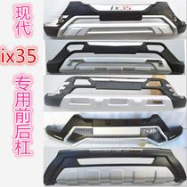 Подходит для 10-19 моделей Пекина Hyundai ix35 бампер IX35 передний и задний рычаг ix35 передняя и задняя рестайлинг рычаг