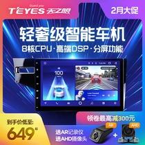 Day of the eye Honda new bin Zhi lingpai xrv front fan fit CRV Civic control big screen car navigation all-in-one