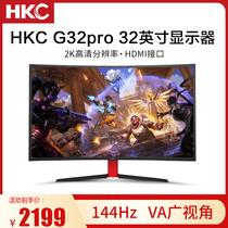 HKC G32pro 32-дюймовый 144hz монитор 2K изогнутый экран Esports hdmi игры высокого класса интернет-кафе дома