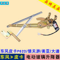Dedicated to Dongfeng pickup P62D glass lifter assembly letter travel Meia Dadi electric car window shaker