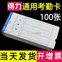 (100 sheets)Deli attendance card Paper card for work punch card machine Punch card thickened white universal microcomputer clock card Komi Qixin handwritten attendance machine with non-thermal attendance card table