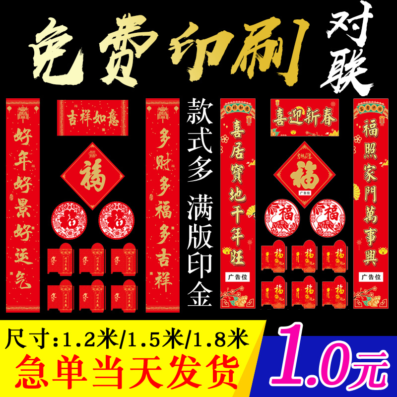 2021 Year of the Ox advertisement for the united custom Spring Festival home Spring Festival gift package set for the New Year hanging joint custom-made logo