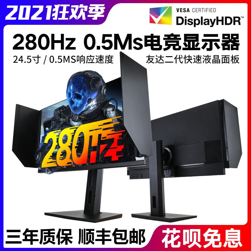 24.5-inch 240hz race display 280hz FastIPS 144hz YOUDA TN1.9 computer screen 27