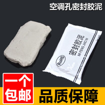 Air conditioning mud Air conditioning hole plugging mud air conditioning hole plaster air conditioning plugging hole sealing glue air conditioning wall hole