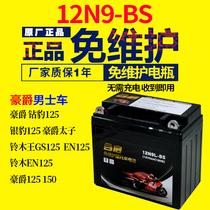 Applicable à la batterie de moto Howe 125 12v batterie sèche universelle moto léopard diamant 125-7 batterie léopard argent