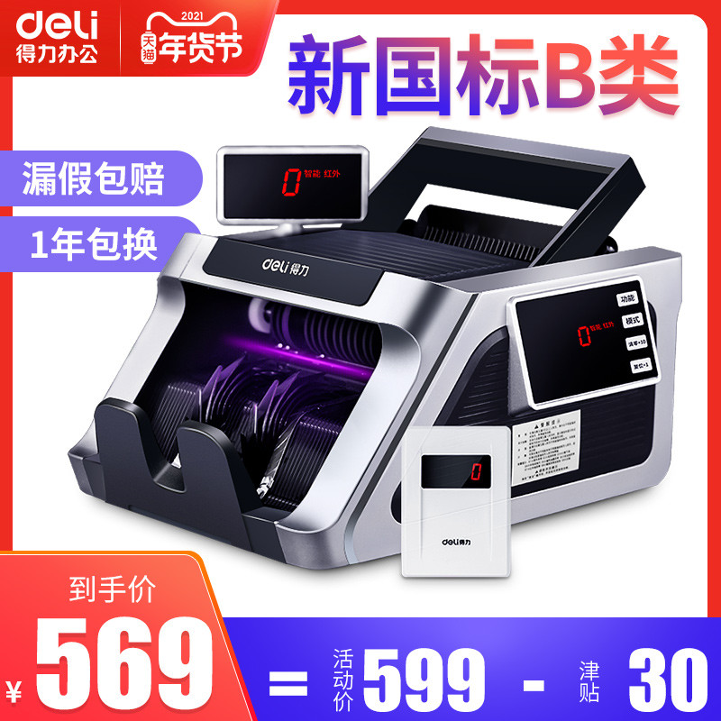 Powered cash machine b-class bank dedicated 2019 new version of RMB small portable commercial household cash register 2020 new intelligent office voice counting machine upgrade