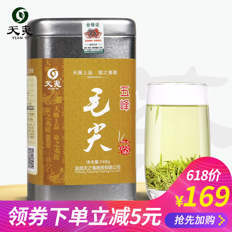 In 2019, Tianyi Wufeng Maojian Gaoshan Gongya Luzhou Fragrance 248g Hubei Special Spring Tea Green Tea was on the market