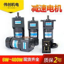 Speed reducer motor 90JB 120W 250W micro single-phase motor ac gear slow motor 220V