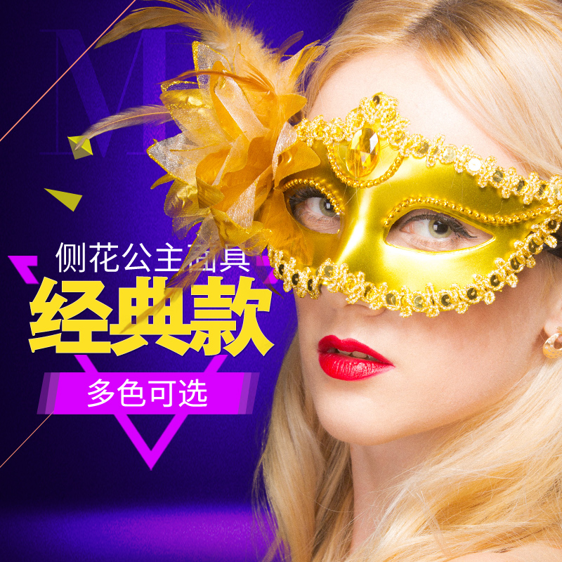 Halloween Mask Half Face Old Style Children's Cosmetic Ball Princess Sexy Spirit Mask Adult Party props