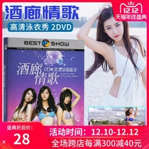 Lounge love song 20 beautiful swimwear version of the old song HD screen MV CD genuine car dvd disc disc