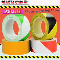 Yellow black blue green red and white warning tape black yellow zebra tape pvc underlined floor tape 33M long
