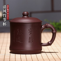 True art Yixing purple sand cup Pure handmade Purple sand tea cup cover cup Office cup Kung Fu tea with Qingfeng bamboo cup