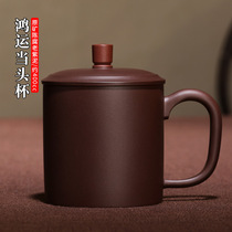Zhenyi Yixing Purple sand cup Handmade purple sand tea cup cover cup Office cup cup Tea set Kung Fu Hongyun Dangtou cup