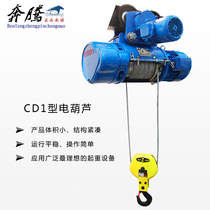 Wire Rope Electric hoist CD1 type electric hoist electric hoist Skycar machine hoist 0.5T-10T380V