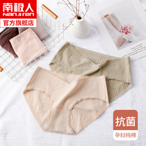 Antarctic pregnant women underwear cotton low-waist antibacterial early pregnancy early pregnancy late pregnancy late pregnancy unmarked HW
