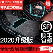Fully enclosed silk-ringed car foot pad dedicated to the new Santana Forrest Xuan Yida Long Yistashi Turf QuickEner