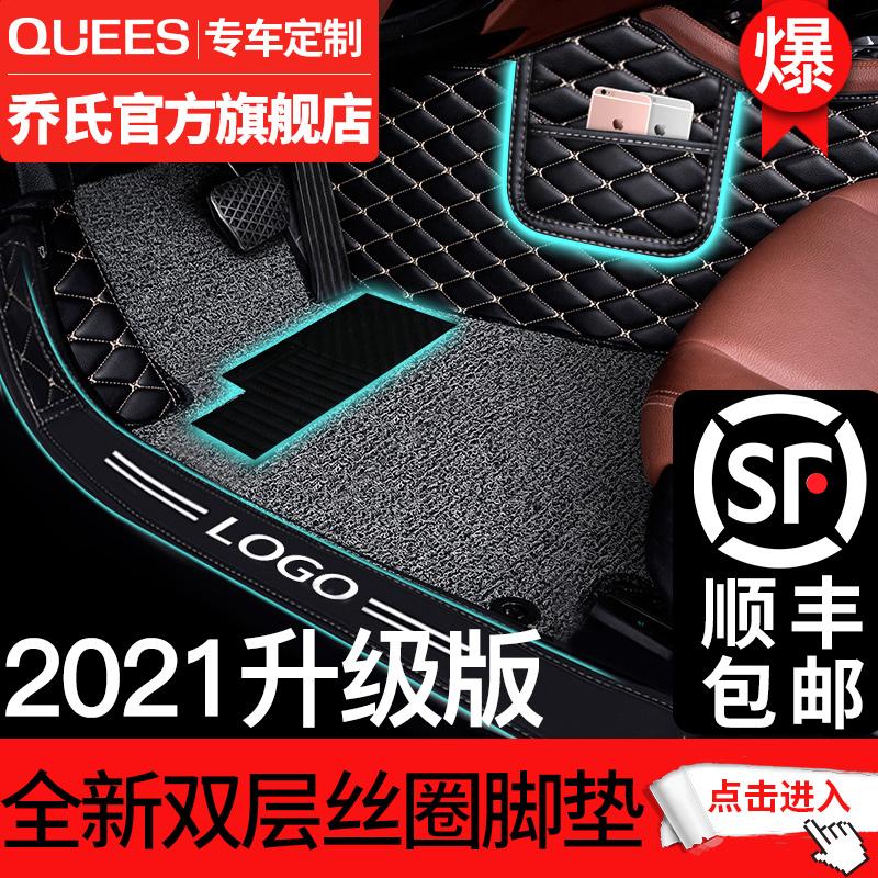 Les coussinets entièrement entourés de pied de voiture dédiés à la nouvelle Santana Furis Xuan Yi Jetta Longyi Civic SpeedIng Mai Tengbo viennent